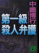 第一級殺人弁護 (講談社文庫)(講談社文庫)