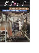 幻想文学 64 特集幻獣ファンタスティック