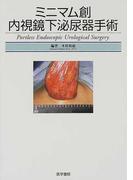 ミニマム創内視鏡下泌尿器手術