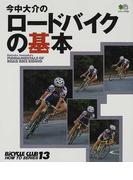 今中大介のロードバイクの基本 (エイムック Bicycle club how to series)(エイムック)