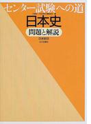 センター試験への道日本史問題と解説 第3版