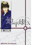 地平球EX Side:4 (ブロスコミックス)