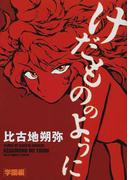 けだもののように 学園編 (Ohta comics)(Ohta comics)