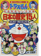 日本の歴史15人 はじめの一歩はこの人から!