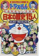 日本の歴史15人 はじめの一歩はこの人から! (ドラえもんの学習シリーズ ドラえもんの社会科おもしろ攻略)