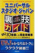 ユニバーサル・スタジオ・ジャパン裏技ガイド USJを10倍楽しむ完全攻略本