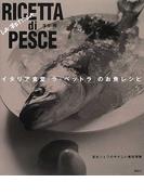 イタリア食堂「ラ・ベットラ」のお魚レシピ (講談社のお料理BOOK)(講談社のお料理BOOK)