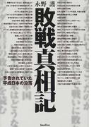 敗戦真相記 予告されていた平成日本の没落