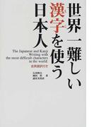 世界一難しい漢字を使う日本人 全英語訳付き