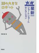 頭の大きなロボット (星新一ショートショートセレクション)