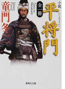 小説平将門 (集英社文庫)(集英社文庫)