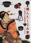 婦人たしなみ草 江戸時代の化粧道具