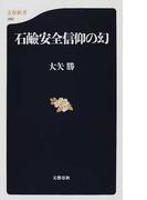 石鹼安全信仰の幻 (文春新書)(文春新書)