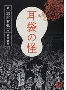耳袋の怪 (角川ソフィア文庫)(角川ソフィア文庫)