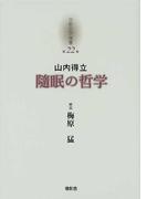 京都哲学撰書 第22巻 随眠の哲学