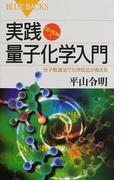 実践量子化学入門 分子軌道法で化学反応が見える (ブルーバックス)(ブルー・バックス)