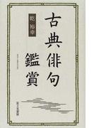 古典俳句鑑賞