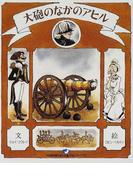 大砲のなかのアヒル (特選世界平和の絵本)