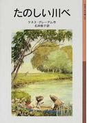 たのしい川べ (岩波少年文庫)(岩波少年文庫)