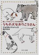 うちの犬はおりこうさん 楽しくやさしいしつけの手引き (中公文庫)(中公文庫)