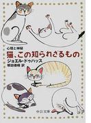 猫、この知られざるもの 心理と神秘 (中公文庫)(中公文庫)
