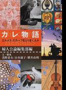 カレ物語 エルメス・スカーフをとりまく人々 (中公文庫)(中公文庫)