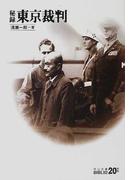 秘録東京裁判 改版 (中公文庫 BIBLIO)(中公文庫)