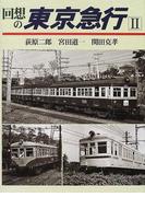 回想の東京急行 2