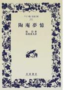 陶庵夢憶 (ワイド版岩波文庫)