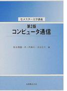 コンピュータ通信 第2版 (セメスター大学講義)