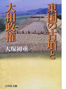 東国の古墳と大和政権