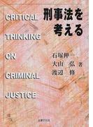 刑事法を考える (法律文化ベーシック・ブックス)