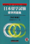 日本留学試験標準問題集 アカデミック・ジャパニーズ対応 改訂新版