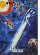 マルク・シャガール 30ポストカード (タッシェン・ポストカードシリーズ)