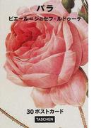 バラ 30ポストカード (タッシェン・ポストカードシリーズ)