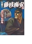 仕掛人藤枝梅安(SPコミックス) 35巻セット(SPコミックス)