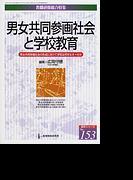 教職研修総合特集 No.153 男女共同参画社会と学校教育 (読本シリーズ)