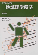地域理学療法 第2版 (PTマニュアル)