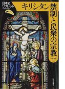キリシタン禁制と民衆の宗教 (日本史リブレット)