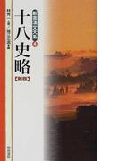 十八史略 新版 (新書漢文大系)