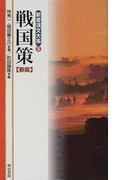 戦国策 新版 (新書漢文大系)