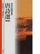 唐詩選 新版 (新書漢文大系)