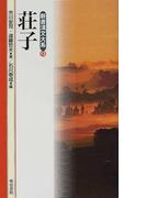 荘子 (新書漢文大系)