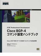 Cisco BGP−4コマンド設定ハンドブック Cisco IOSで使うすべてのBGP−4コマンドを完全詳解 (CCIE professional development)