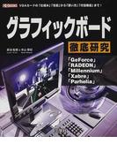 グラフィックボード徹底研究 VGAカードの「仕組み」「性能」から「使い方」「付加機能」まで! (I/O books)