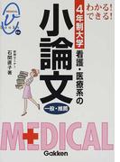わかる!できる!看護・医療系の小論文一般・推薦 4年制大学 (Medical v books ex.)