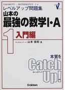 山本の最強の数学Ⅰ・A レベルアップ問題集 1 入門編 (レベルアップVシリーズ)