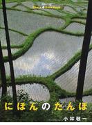 にほんのたんぼ (Healing photo+card book)