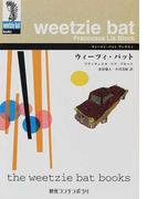 ウィーツィ・バット (創元コンテンポラリ ウィーツィ・バットブックス)