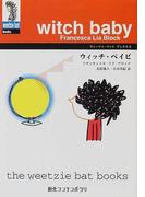 ウィッチ・ベイビ (創元コンテンポラリ ウィーツィ・バットブックス)